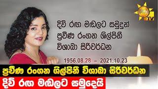 visakha-siriwardena-passes-away