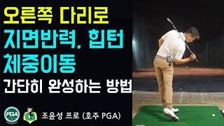 [골프맨] 오른쪽 다리 쓰는 법을 알면 골프가 달라 집…