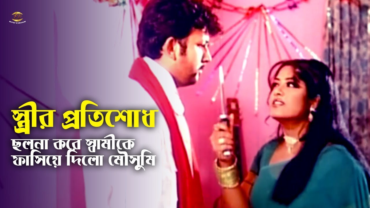 Strir Protishodh | ছলনা করে স্বামীকে ফাসিয়ে দিলো মৌসুমি | Moushumi | Amin Khan | Movie Scene