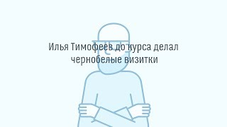 Профессия веб-дизайнер. Опыт Ильи Тимофеева