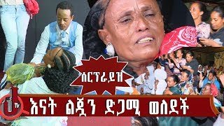 JTV Min Addis – What a surprise! mother and daughter reunited after 27 years