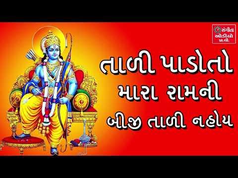 Tali Pado To Mara Ram Ni Biji Tali Na Hoi - Ashok Bhayani