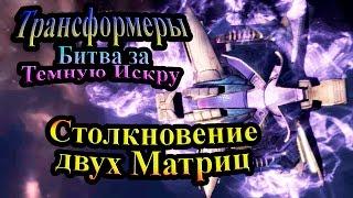 Трансформеры Битва за Тёмную Искру (Rise of the Dark Spark) - часть 9 - Столкновение двух матриц
