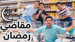مشتريات رمضان?