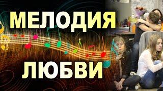 МЕЛОДИЯ ЛЮБВИ - 1