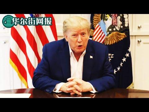 """【中英字幕】川普总统发布对向全国致辞:我会回来的!为了美国,也为了世界,我将战胜病毒!接下来几天是最严峻考验;首度不提""""中国病毒"""":那个病毒,随便你叫它什么名字吧;开玩笑:我太太只比我年轻一点点!"""