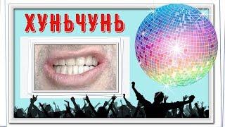 ХУНЬЧУНЬ МОИ ПОКУПКИ СТАВИМ ЗУБЫ ВСТРЕЧА В РОССИИ