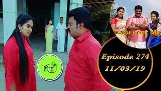 Kalyana Veedu   Tamil Serial   Episode 274   11/03/19  Sun Tv  Thiru Tv