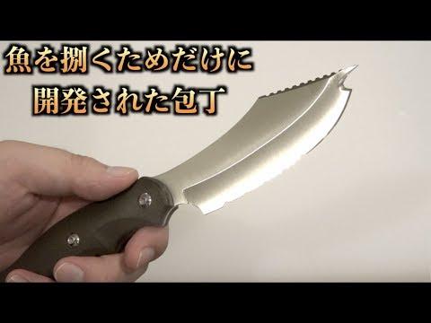 どんな魚でも簡単にさばける包丁'サカナイフ'の凄さがわかる動画