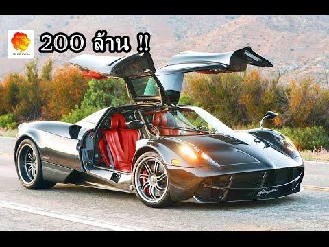 200 ล้านบาท !! คันเดียวในประเทศไทย Pagani Huayra