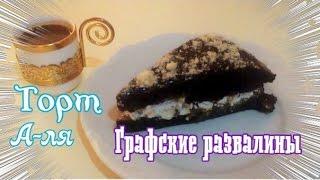 ТОРТ МИНУТКА  А-ля ГРАФСКИЕ РАЗВАЛИНЫ