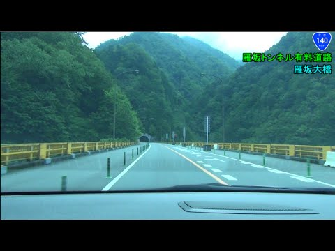 【HD】国道140号 道の駅巡りドライブ part.1 「Route 140 Roadside Station Tour