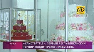 Конкурс кондитеров CandyBattle в Минске