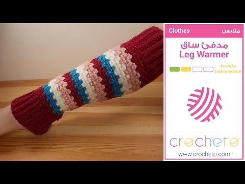تعليم الكروشيه : مدفئ ساق - Learn how to Crochet : Leg Warmer