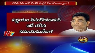 Senior Leader Nama Nageswara Rao Likely to Leave TDP? || Off The Record || NTV