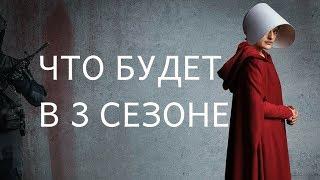 """Что будет в 3 сезоне """"Рассказ служанки"""" - сюжет, дата выхода и интересные новости!"""