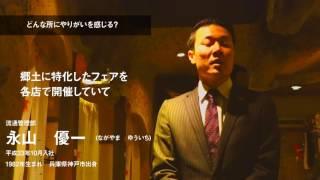 ワールド・ワン/先輩社員・スタッフの声/永山社員