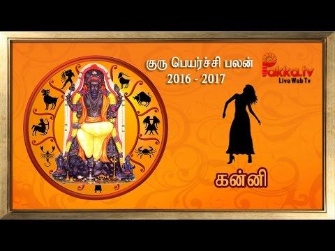 Guru Peyarchi Palangal 2016 - 2017 - Kanni Rasi Predictions