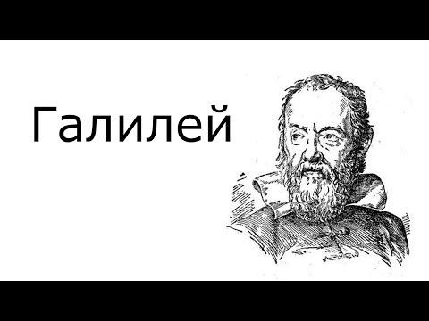 Открытия Галилео Галилея - Хочу все знать. Астрономия