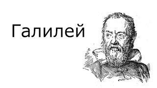Галилей - Биография и открытия. Коллаб с Макаром Светлым.