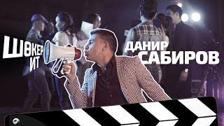 Данир Сабиров «Шокер ит» (Премьера клипа, 2018)