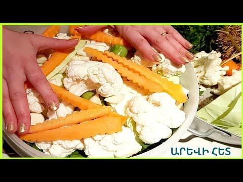 #ԽԱՌԸ ԹԹՈՒ ։Саление овощи на зиму.