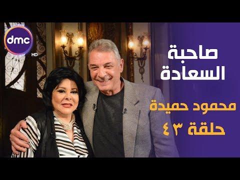 برنامج صاحبة السعادة - الحلقة الـ 43 الموسم الأول   محمود حميدة   الحلقة كاملة