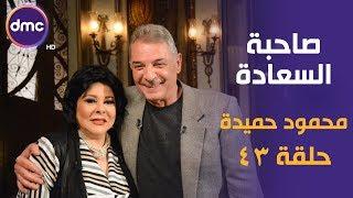 برنامج صاحبة السعادة - الحلقة الـ 43 الموسم الأول | محمود حميدة | الحلقة كاملة