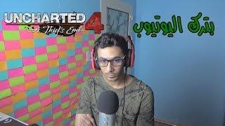 بترك اليوتيوب , السبب؟ | Uncharted 4 Part 12