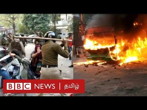 சரமாரி அடி, பேருந்துக்கு தீ வைப்பு - டெல்லியில் என்ன தான் நடக்கிறது? | Jamia Protest