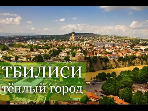 Достопримечательности Тбилиси. Нарикала, Метехи, Мтацминда, фуникулер, канатная дорога. Грузия 2016.