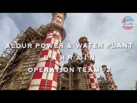 Stay Home, We Are Supplying you Energy  - Aldur Plant - Bahrain