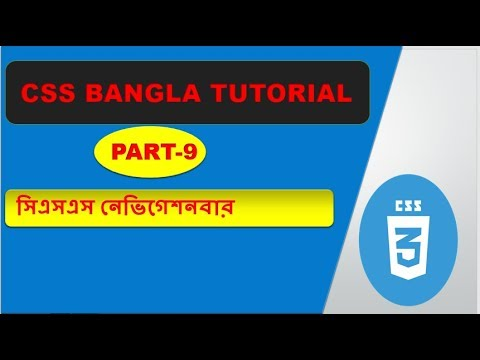 How to create navigation with css | Css Bangla Tutorial Part-9| Update-2019 thumbnail