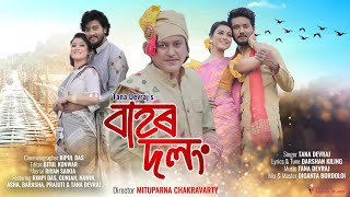 Bahor Dolong Assamese Song Download & Lyrics