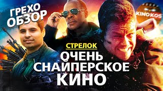 """Грехо-Обзор """"Стрелок"""" (Очень снайперское кино)"""