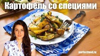 Запечённый картофель со специями и кое-что ещё | Добрые рецепты