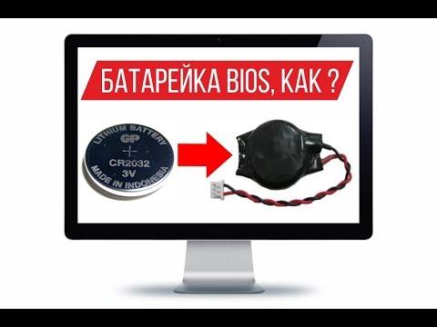 Батарейка BIOS для ноутбука если нет оригинала