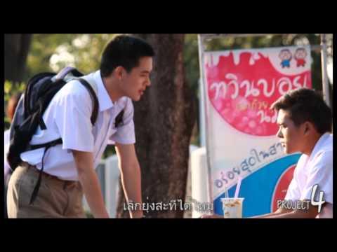 ไม่รัก...ไม่ต้อง (Mai Ruk...Mai Taung) - นิว จิ๋ว ออฟ PROJECT4 (New&Jew&off) [Official MV]