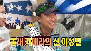 [RADIO STAR] 라디오스타 - Lee Sung-min surprise appearance on the phone! 20170426
