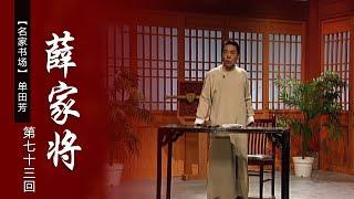 评书《薛家将》(第七十三回)薛丁山再请樊梨花却得知樊梨花去世(表演者:单田芳)《名家书场》 20210204 | CCTV戏曲 - YouTube