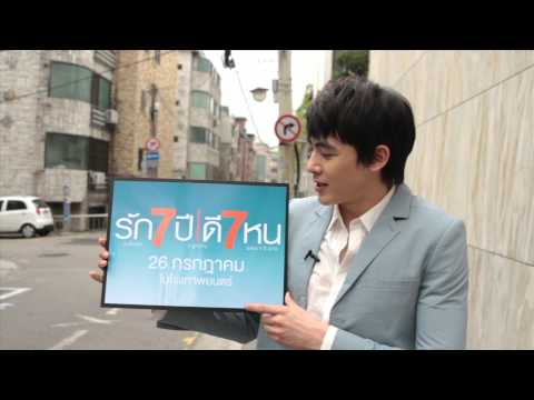 Seven Something NichKhun shout out to his fans