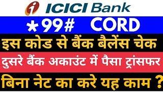 *99#  Icici bank Transfer money/ bank  balance check Icic bank ka