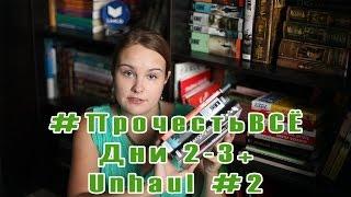 #ПрочестьВСЁ Дни 4-7, итоги | Unhaul #2 | Мои закладки