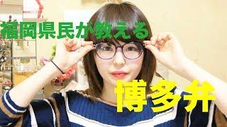 こんにちは、あいり委員長です! 同じ日本に住んでいるのに、地方によっ...