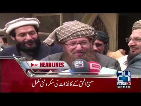 News Headlines | 09:00 PM | 11 February 2018 | 24 News HD
