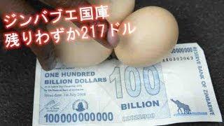 国庫金残高1万9700円 ジンバブエ財相が公表