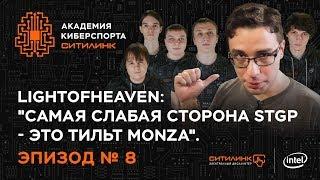 Академия Киберспорта Ситилинк. Эпизод №8 - 'Самая слабая сторона STGP - тильт monza'!