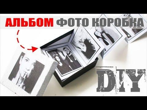 DIY / АЛЬБОМ ФОТО КОРОБКА / 14 ФЕВРАЛЯ