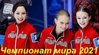 Сборная России по Фигурному катанию вылетает на Чемпионат мира 2021 в Швецию