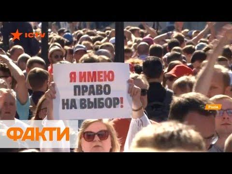 Протесты в Москве: